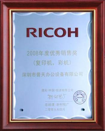 2008年优秀销售奖