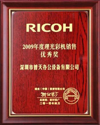 2009年优秀销售奖
