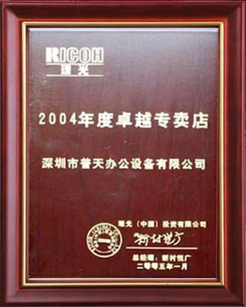 2004年卓越专卖店