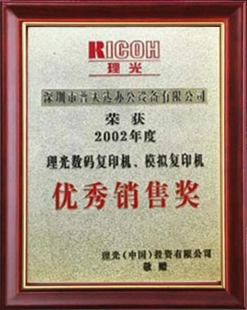 2002年优秀销售奖