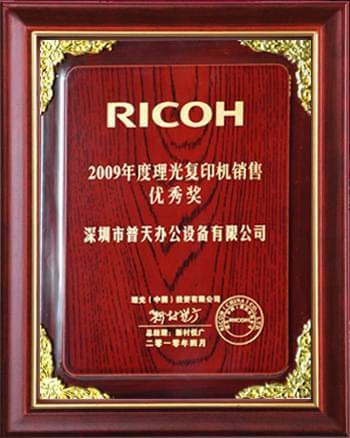 2009年销售优秀奖