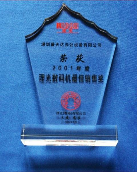 2001年最佳销售奖