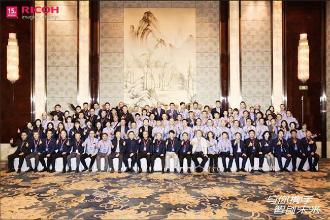 2018理光下半年代理商战略大会,普天达与理光各代理商汇聚能量 智创未来!