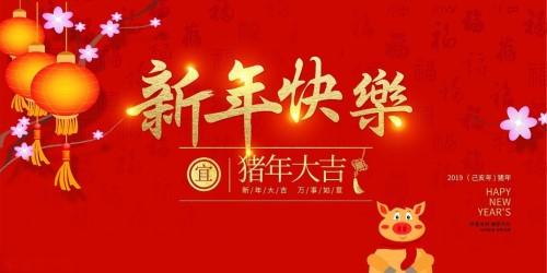 普天达2019年春节放假通知