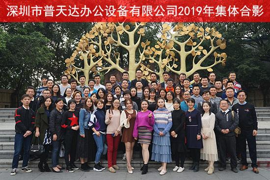 普天、普天达2018年终颁奖盛典